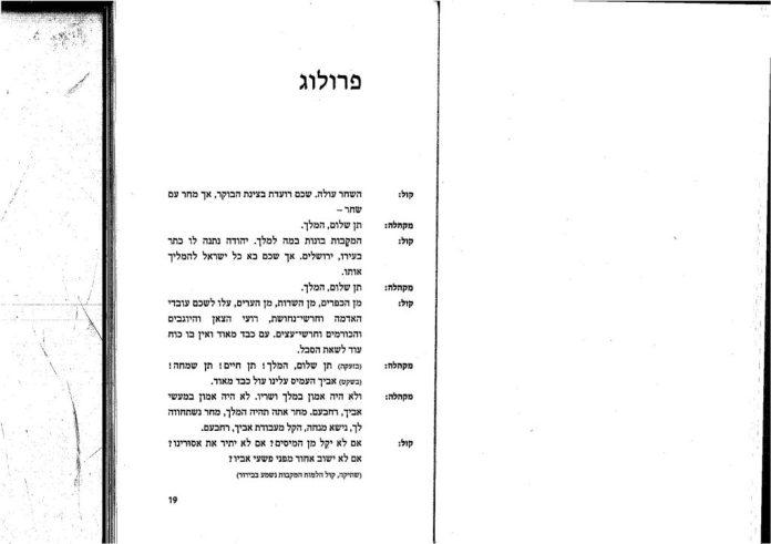 המחזה ״אכזר מכל המלך״ של ניסים אלוני עמוד 19