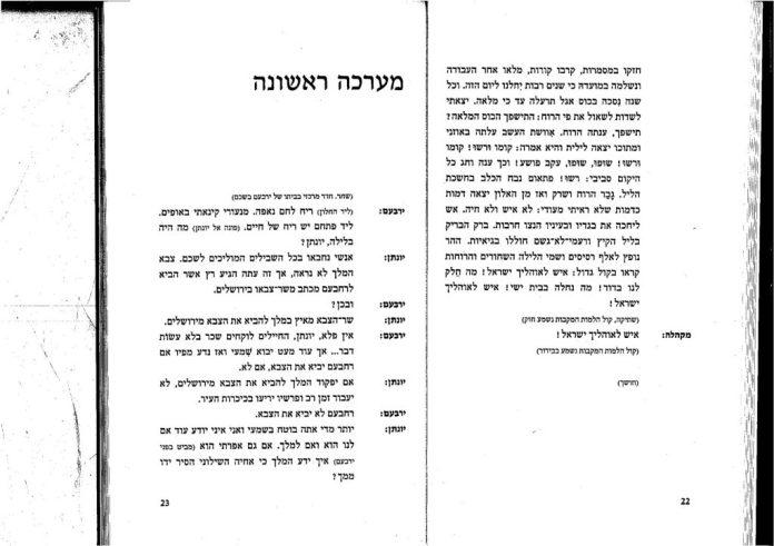 המחזה ״אכזר מכל המלך״ של ניסים אלוני עמודים 22-23