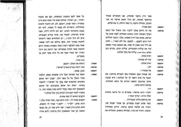 המחזה ״אכזר מכל המלך״ של ניסים אלוני עמודים26-27