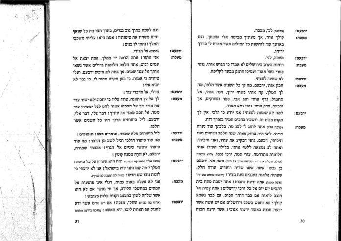 המחזה ״אכזר מכל המלך״ של ניסים אלוני עמודים 30-31