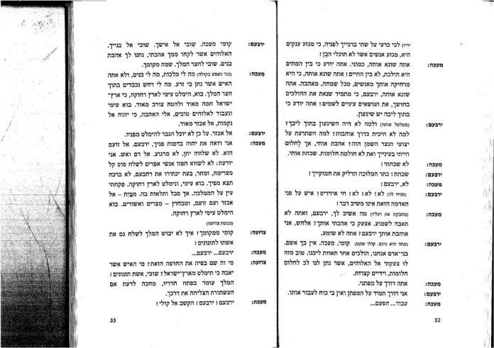 המחזה ״אכזר מכל המלך״ של ניסים אלוני עמודים 32-33