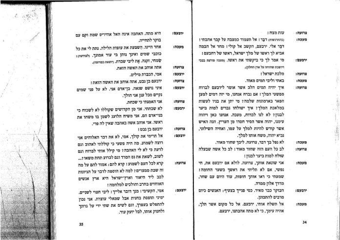 המחזה ״אכזר מכל המלך״ של ניסים אלוני עמודים 34-35
