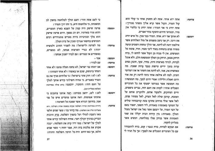 המחזה ״אכזר מכל המלך״ של ניסים אלוני עמודים36-37