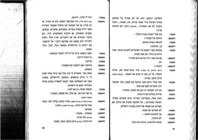 המחזה ״אכזר מכל המלך״ של ניסים אלוני עמודים 44-45