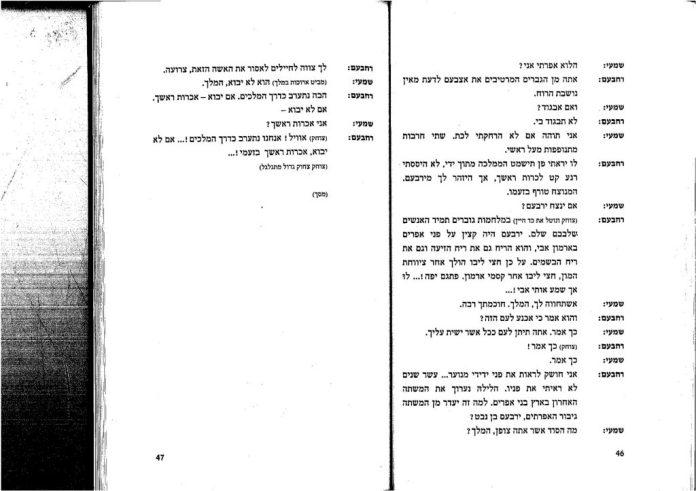 המחזה ״אכזר מכל המלך״ של ניסים אלוני עמודים 46-47