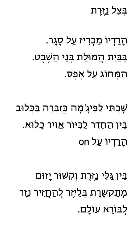 השיר ״בצל נזרת״ של אסתר קאפח