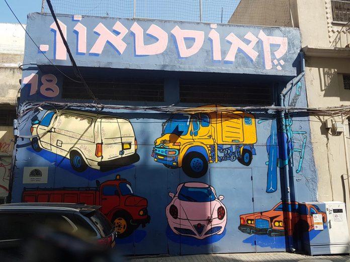 קאוסטאון בחיפה
