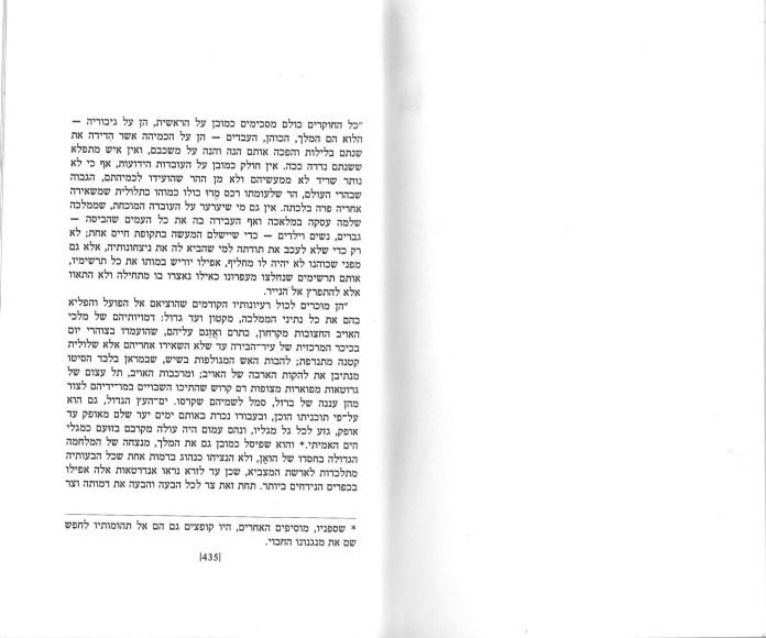 הכס - סיפור של יובל שמעוני 435