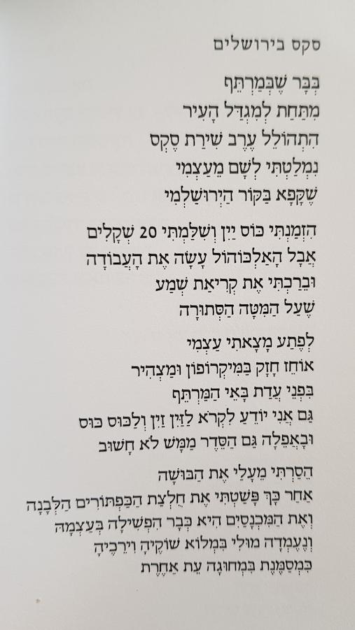 תמונת השיר סקס בירושלים