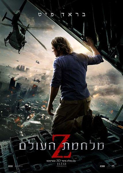 כרזת הסרט מלחמת העולם Z