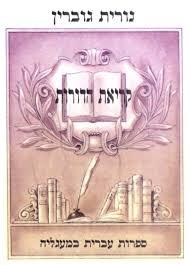 """אדם, מקום, וזמן בספרות: על """"קריאת הדורות – ספרות עברית במעגליה"""" מאת נורית גוברין"""