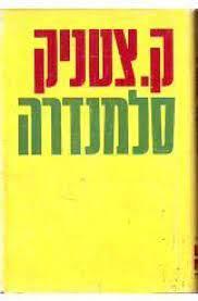 כריכת הספר ״סלמנדרה״ של ק.צטניק