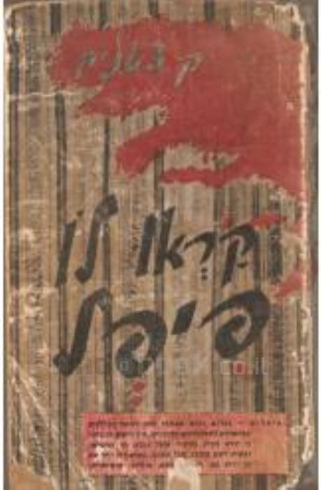 כריכת המהדורה העברית של ״קראו לו פיפל״