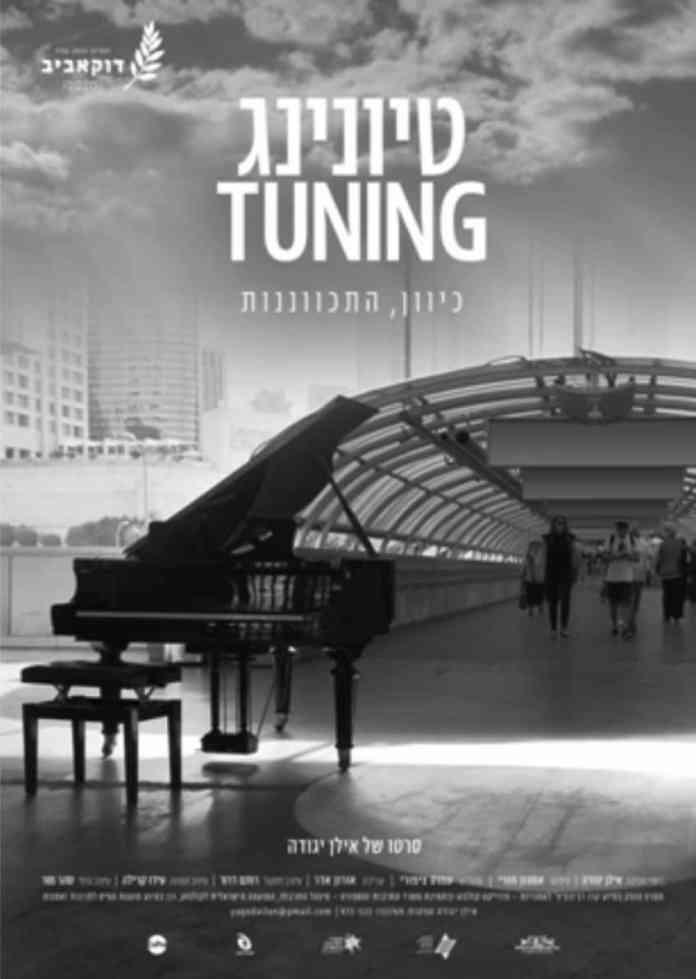 הסרט ״טיונינג״ בפסטיבל דוקאביב