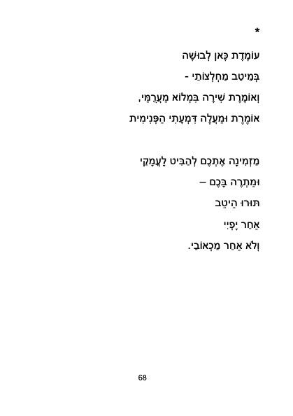מתוך ״פרח לסמוראית״ עמוד 68