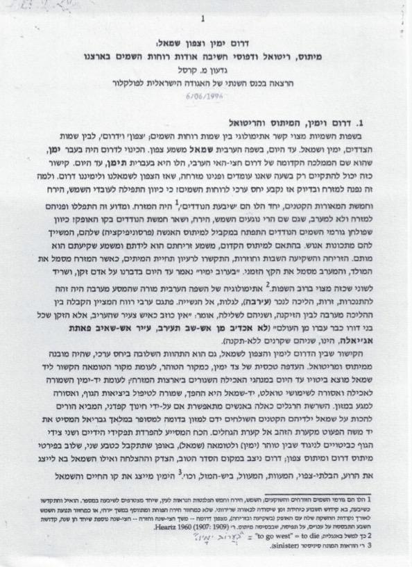 דרום ימין וצפון שמאל עמוד 1