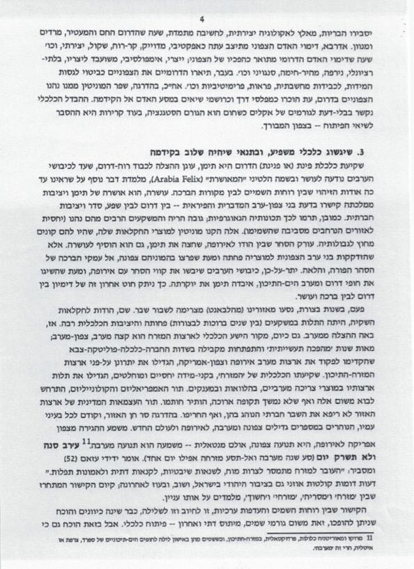 דרום ימין וצפון שמאל עמוד 4