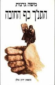 כריכה קדמית של״התנך כף החובה״ ספרו של משה גרנות