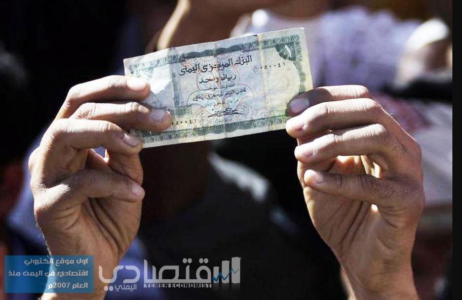 سعر الصرف اليوم في اليمن اسعار العملات الاجنبية والعربية مقابل