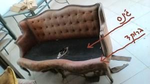 הספה שלי כפי שנמצאה - תכנון המושב