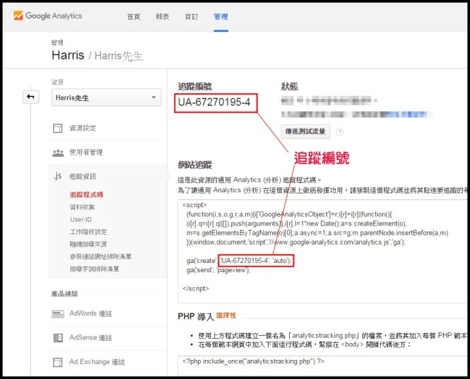 Google Analytics的追蹤編號