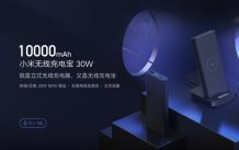 Xiaomi's new Mi Wireless Power Bank 30W doubles as a wireless charging stand