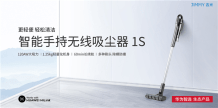 Huawei Jimmy Smart Handheld Wireless Vacuum Cleaner 1S launched in China