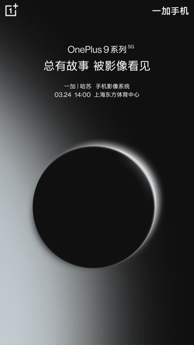 OnePlus 9 March 24 China launch date