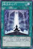 SD21-JP022 Gate of the Dark World