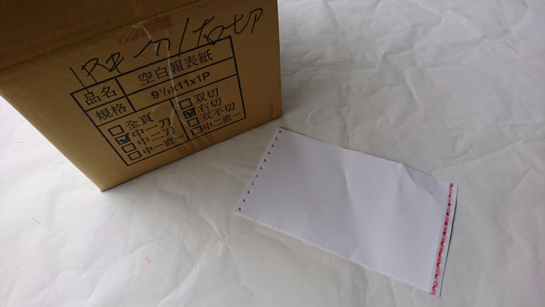1P中一刀右切報表紙 - 影印.報表.傳真紙 - 紙張.標籤 - 辦公室文具用品