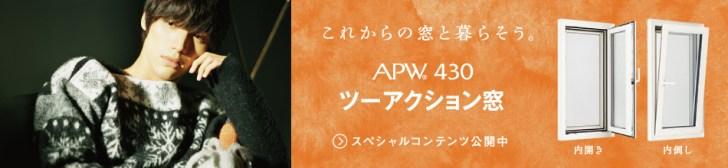 「APW430 ツーアクション窓」の画像検索結果
