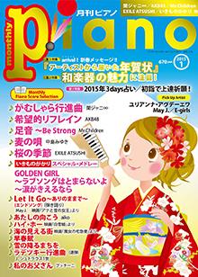 https://i1.wp.com/www.ymm.co.jp/magazine/piano/img/2015/piano201501.jpg