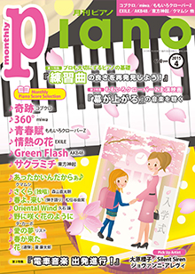 https://i1.wp.com/www.ymm.co.jp/magazine/piano/img/2015/piano201504.jpg