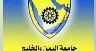 جامعة اليمن والخليج تقيم حفل استقبال للطلبة المستجدين