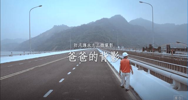 「爸爸的背影」─第四河川局防汛護水志工微電影