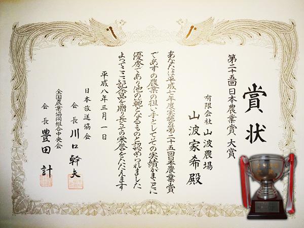 第25回日本農業賞大賞受賞