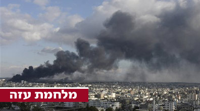calefaccion central en Gaza City