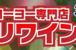 rewind-shibuya605