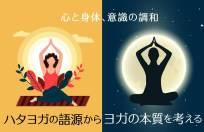心と身体、意識を整える―ハタヨガの語源からヨガの本質を考える