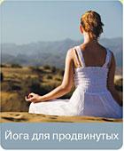 Йога для продвинутых