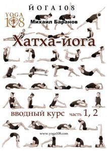 Йога108 Учебные материалы по йоге на DVD и CD