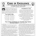 Ethique de l'enseignant de Kundalini Yoga