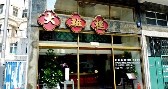 The Chairman - Top 50 Best Restaurants in the World