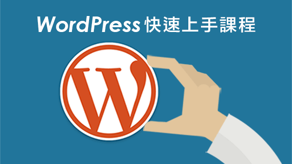 WordPress快速上手課程