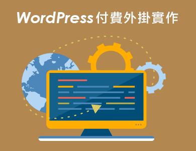 WordPress付費外掛實作