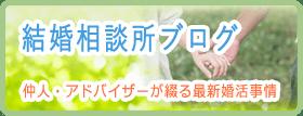 結婚相談所ブログ
