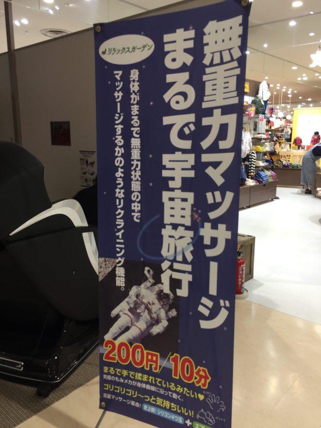 札幌某百貨公司的付費按摩椅區