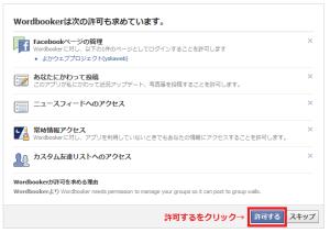 Wordbooker設定