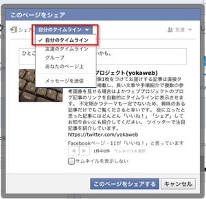 Facebookページをシェア