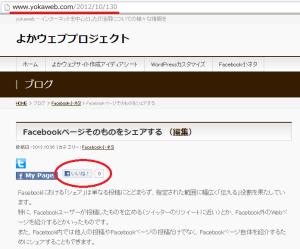 WordPressパーマリンク設定変更